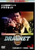 ロス市警犯罪ファイル ドラグネット VOL.2 「主犯は語らず」「共犯者」「鳥籠」
