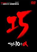 2007 44回全日本スキー技術選手権