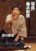 立川談志 ひとり会 落語ライブ'92〜'93 第一巻 『寝床』『権兵衛狸』