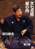 立川談志 ひとり会 落語ライブ'92〜'93 第二巻 『文七元結』『堀の内』