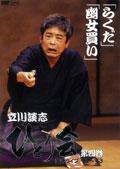 立川談志 ひとり会 落語ライブ'92〜'93 第四巻 『らくだ』『幽女買い』