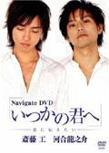 Navigate DVD いつかの君へ