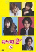 花より男子2(リターンズ) 6