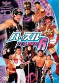 ハッスル 注入DVD 6