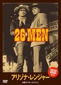 WESTERN HEROES VOL.14 アリゾナ・レンジャー