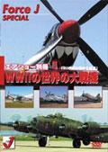 エアショー別冊1 WWIIの世界の大戦機 「20世紀の空の名機達」