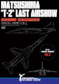 "MATSUSHIMA ""T-2"" LAST AIRSHOW 航空自衛隊 松島基地航空祭"