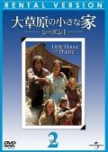 大草原の小さな家 シーズン1 vol.2