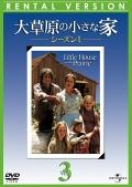大草原の小さな家 シーズン1 vol.3