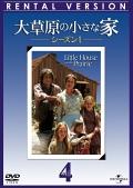 大草原の小さな家 シーズン1 vol.4