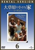 大草原の小さな家 シーズン1 vol.6
