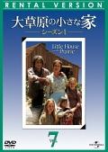 大草原の小さな家 シーズン1 vol.7