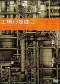 工場幻想曲 2 Industrial Romanesque