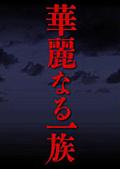華麗なる一族 vol.3