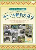 シリーズ・ヴィジアル図鑑 8 ゆかいな動物大集合