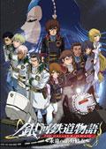 銀河鉄道物語 〜永遠への分岐点〜 Destiny.1