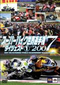 スーパーバイク世界選手権2007 ダイジェスト 1 2007 FIM SBK Superbike World Championship(第1戦〜第4戦)