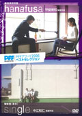 PFFアワード2006ベストセレクション hanafusa ハナフサ/single シングル