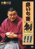 林家彦いち落語独演会 彦いち噺 創〜SOU〜