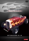 RIDES 〜スーパークール・カスタムカー〜 SEASON ONE Vol.2