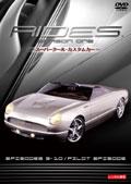 RIDES 〜スーパークール・カスタムカー〜 SEASON ONE Vol.3