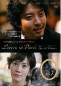 パリの恋人 スペシャルフィーチャー vol.3 インタビュー&名場面集