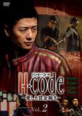 H-code ハンター・コード -愛しき賞金稼ぎ- Vol.2