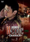 H-code ハンター・コード -愛しき賞金稼ぎ- Vol.3