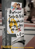 キャイ〜ンLIVE2007 キャイ〜ンが5月1日、2日、3日、4日に紀伊国屋サザンシアターでシークレットライブやりました。
