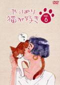やっぱり猫が好き Vol.6