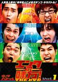 エンタの味方!THE DVD ネタバトル Vol.1 ハマカーンvs流れ星vsキャン×キャン