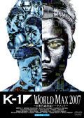 K-1 WORLD MAX 2007 〜日本代表決定トーナメント〜