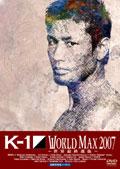 K-1 WORLD MAX 2007 〜世界最終選抜〜