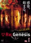 Re:Genesisセット