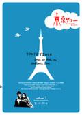 東京タワー オカンとボクと、時々、オトン TVシリーズセット