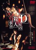 D坂の殺人事件 (1997)