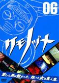 ケモノヅメ Vol.6