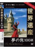 世界遺産 夢の旅100選 スペシャルバージョンセット