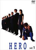 HERO(TVシリーズ)セット