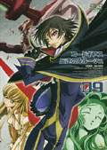 コードギアス 反逆のルルーシュ volume 09<最終巻>