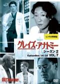 グレイズ・アナトミー シーズン2 Vol.7