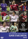 UEFAチャンピオンズリーグ2006/2007 スーパースターズ