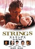 ストリングス〜愛と絆の旅路〜