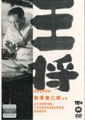 王将 (1948大映)
