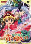 おとぎ銃士 赤ずきん Vol.11