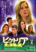 ビクトリア 愛と復讐の嵐 シーズン2 VOL.8