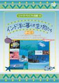 シリーズ・ヴィジアル図鑑 10 インド洋に暮らす生き物たち