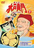 まんが 水戸黄門 7