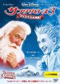 サンタクローズ3 クリスマス大決戦!