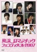 韓流ロマンチックフェスティバル2007 DISC1 本編1